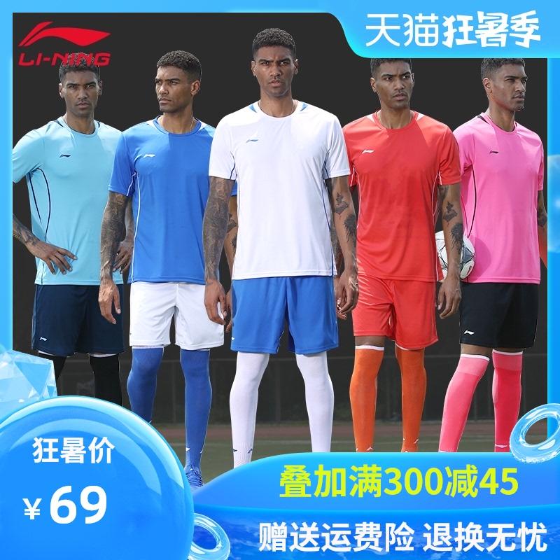 李寧足球服運動套裝男女成人比賽訓練服短袖衣服球隊團購定制印號