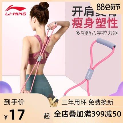 李宁8字拉力器瑜伽弹力带家用健身女开肩颈拉伸练器材美背八字绳