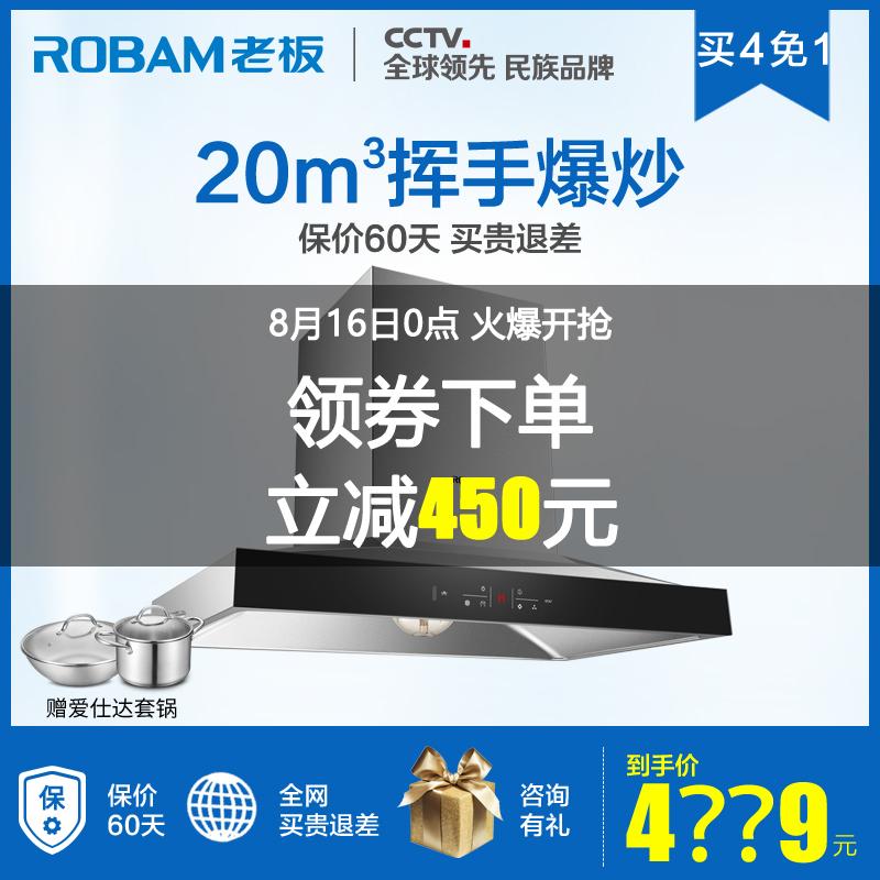 Robam/老板 CXW-200-67A7�吸式大吸力�W式�|控油���C免拆洗