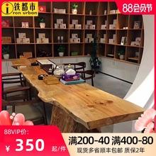 纯实木办公桌老板桌简约现代长方形原木大板桌大班台不规则泡茶桌