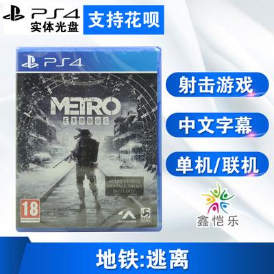 Spot brand new Chinese genuine PS4 game Metro Escape Great Escape Return Depart Metro Exodus