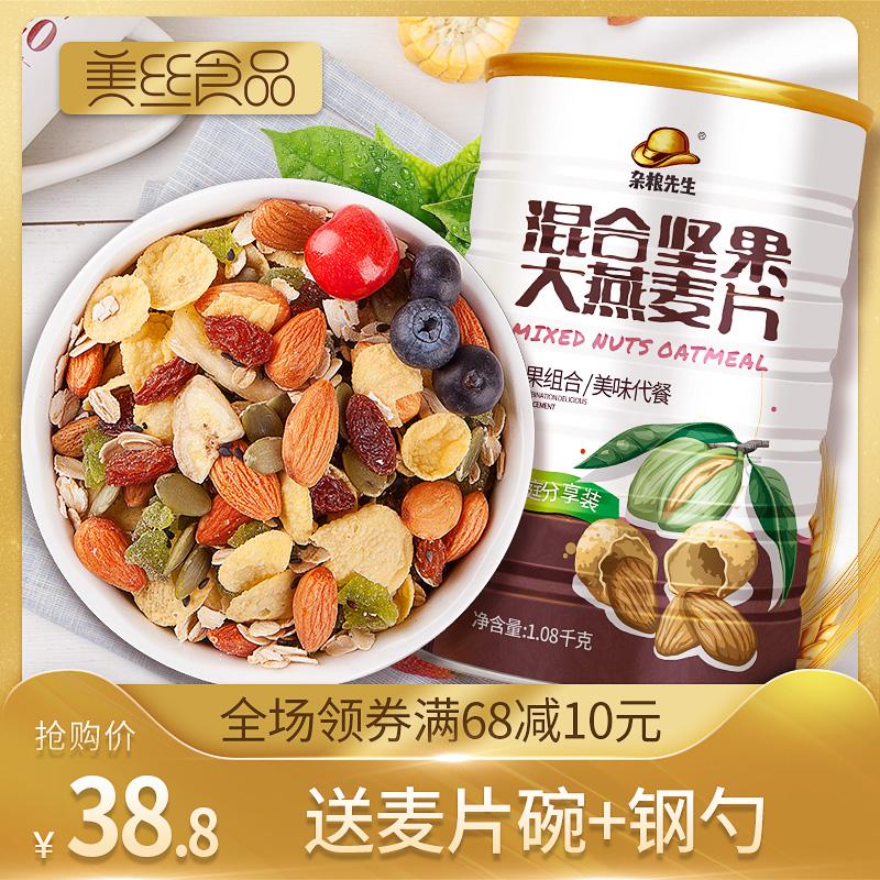 11月03日最新优惠杂粮先生 水果坚果燕麦片混合早餐冲饮代餐营养食品泡奶吃的罐装
