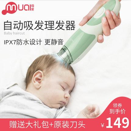 婴儿理发器超静音自动吸发宝宝自己剪发充电推子家用儿童剃头神器