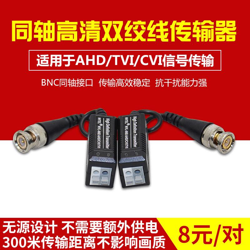 监控同轴高清无源双绞线传输器AHD CVI TVI bnc转网线接头