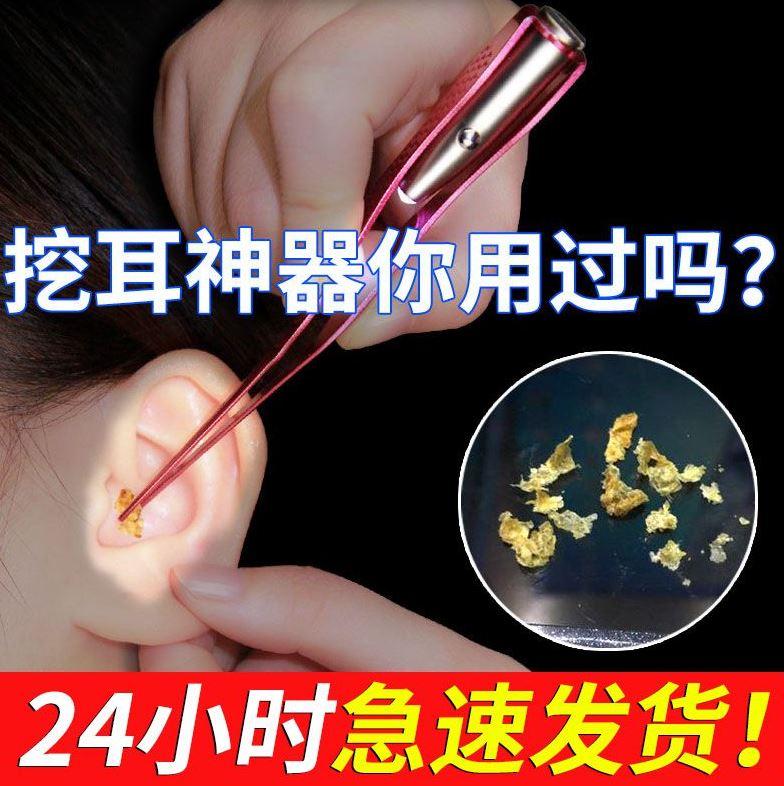 耳朵灯光挖耳勺器耳钓钳子便携清洁儿童小儿成人夹子工具小孩镊子