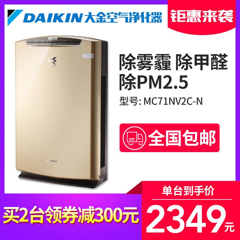 [大金空调旗帜店空气净化,氧吧]大金空气净化器MC71NV2C-N除月销量0件仅售2499元