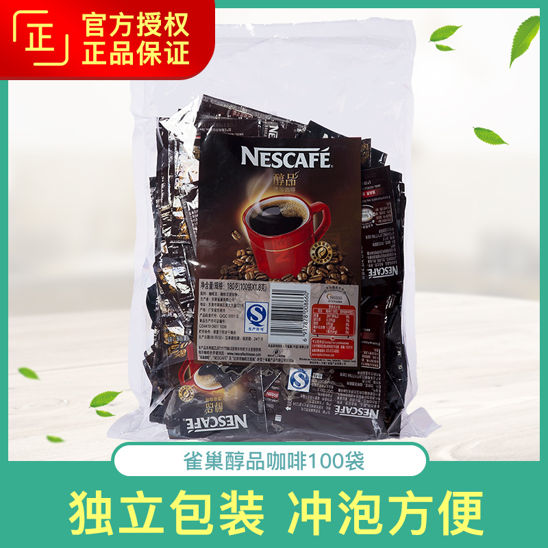 Nestle alcohol coffee 1.8gx100 package black coffee pure coffee powder instant coffee black coffee black coffee Nestle coffee