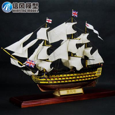 信风模型 古典木质精品帆船拼装套材 1:200胜利号(灯光版) DIY