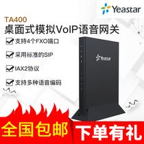 朗视YeastarTA4004FXS模拟语音网关voip语音网关支持异地组网