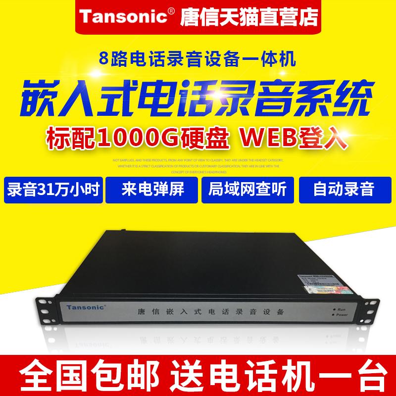 唐信TQ1632嵌入式32路电话录音系统 通话录音 实时监听 通话记录 录音卡 呼叫中心系统