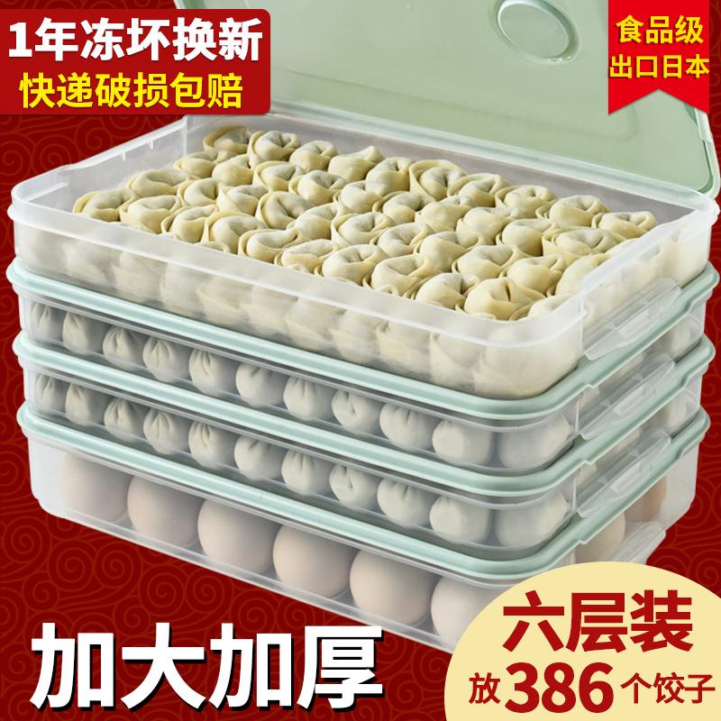 饺子盒冻饺子多层冰箱收纳盒鸡蛋格家用速冻水饺馄饨保鲜盒厨房用
