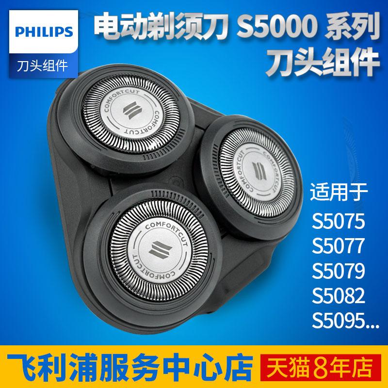 飞利浦S5000剃须刀头适用S5075 S5077 S5079  S5080 5082 S5095