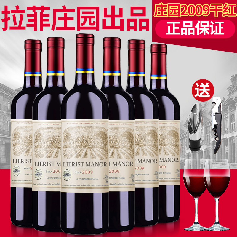 Manor 2009 dry red wine Nanjing Lafite round wine industry produces red wine and French original wine is imported