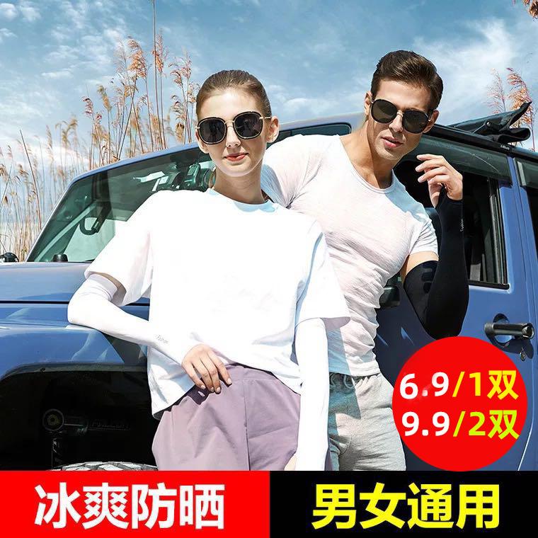 (用1元券)冰袖夏季袖手袖护臂男女长款手套