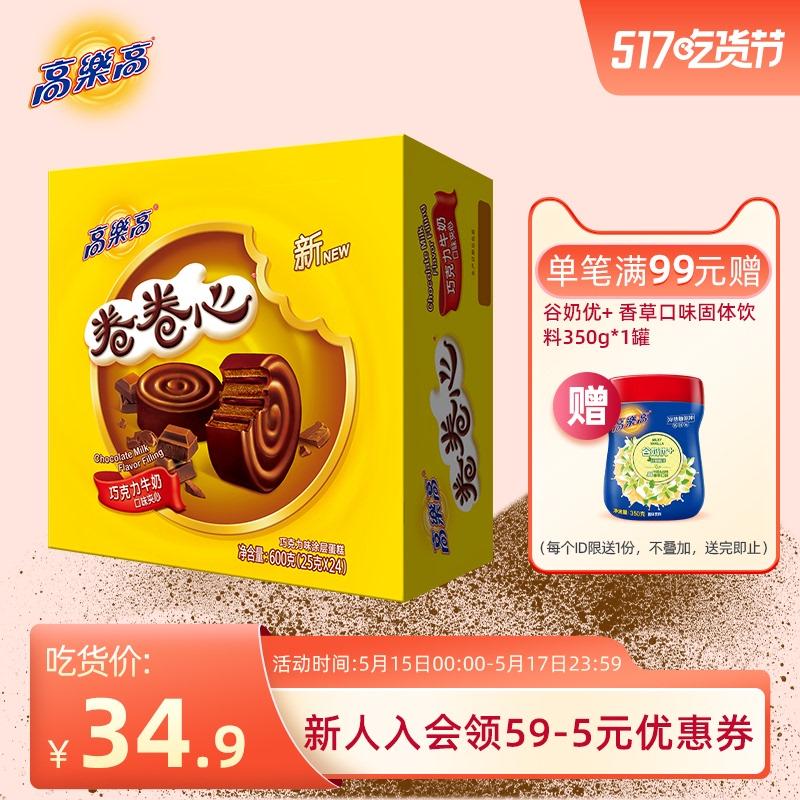 高乐高巧克力味卷卷心蛋糕儿时600g价格/优惠_券后34.9元包邮