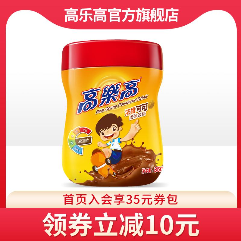 高乐高可可固体饮料coco粉巧克力粉营养早餐速溶冲饮品350g/罐