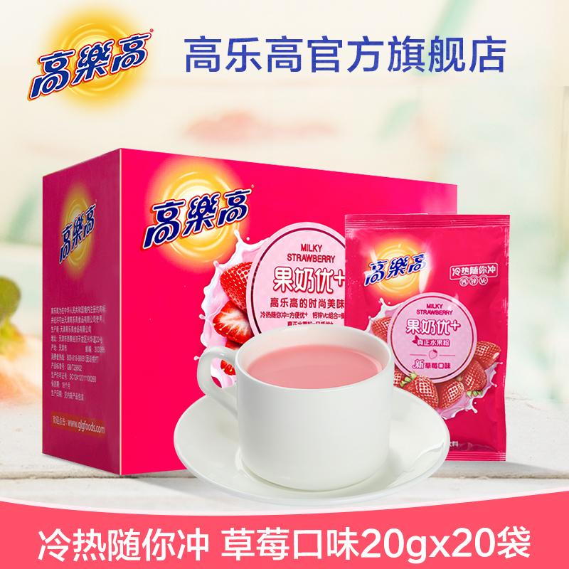 高乐高冲饮果汁粉20g*20包草莓口味热冲饮饮料浓缩果珍 包邮