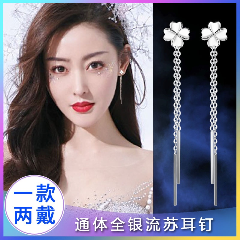 Four leaf grass earrings, female pure silver Tassel Earrings, new fashion in 2020, long style earrings with high-level sense ear line