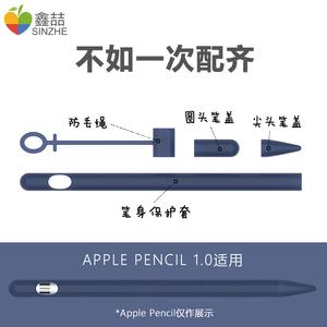 apple pencil保护套一代苹果笔硅胶笔套超薄ipad pro二代新款ipencil2代触控笔applepencil配件2018全包防摔