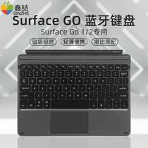 鑫喆微软Surface Pro/Go专用无线蓝牙键盘7彩背光盖平板电脑外接磁吸附超薄便携折叠充电键盘笔记本办公打字2