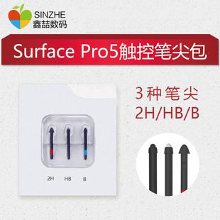 鑫喆 Surface微软笔尖Pro6/5触控笔Pro4笔记本平板电脑go/book2笔芯laptop2触屏笔配件笔头电池pen笔尖工具包