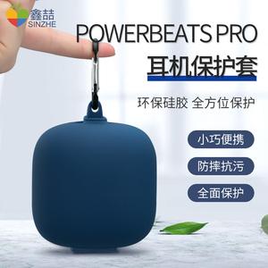 鑫喆Beats powerbeats pro保护套蓝牙耳机盒无线硅胶耳机套收纳盒充电盒子魔音保护壳耳塞数码收纳包耳机配件