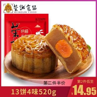 荣诚月饼13饼4味520g广式蛋黄月饼散装多口味豆沙月饼中秋节送礼价格