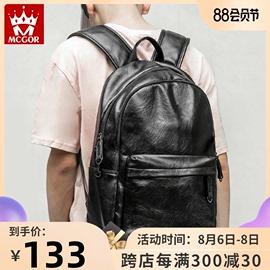 麦哲百搭双肩包男士大容量防水皮书包休闲时尚黑色商务简约背包潮
