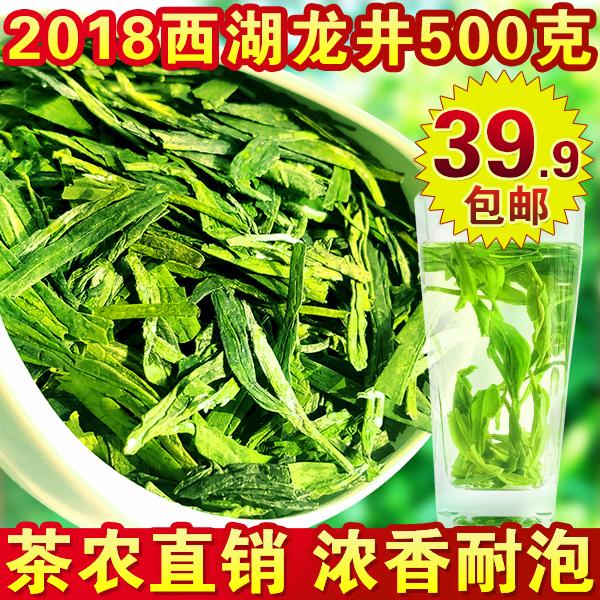 2018新茶 雨前茶叶西湖龙井500g 茶农直销正宗绿茶春茶龙井茶散装