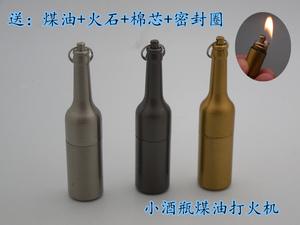创意啤酒瓶煤油打火机砂轮火石个性便携钥匙扣挂件小酒瓶防水密封