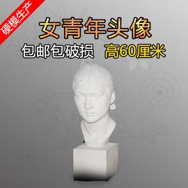 女青年头像石膏像H60CM美术用品石膏教具人物素描写生雕塑摆件