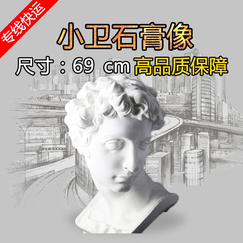 Гипсовые фигуры Артикул 39473152652