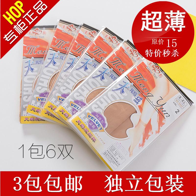 梦韵2023超薄天鹅绒短丝袜防勾丝11月01日最新优惠