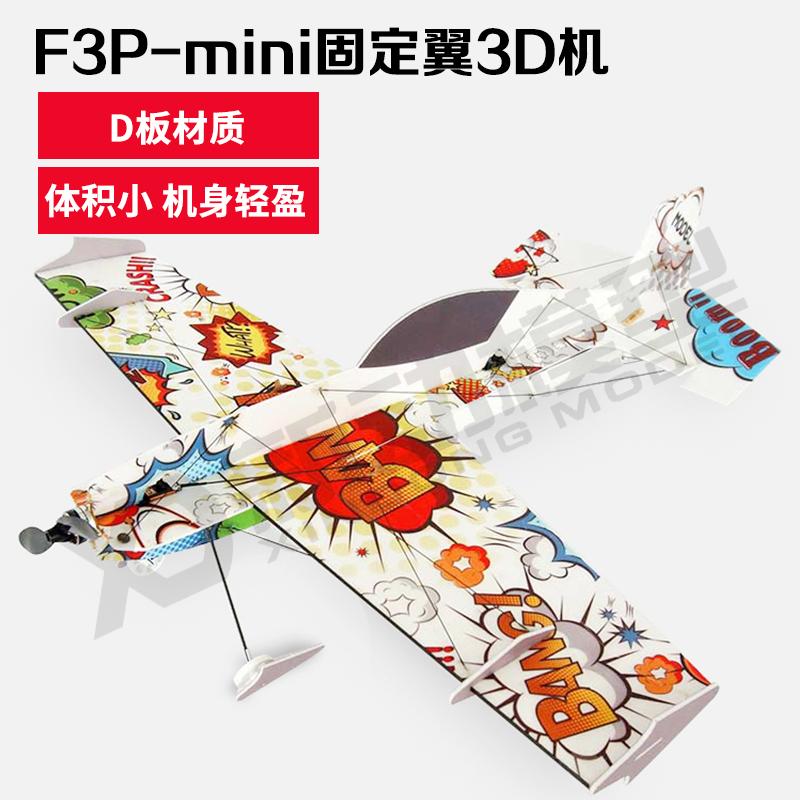F3P фиксированный крыло дистанционное управление лодка плесень самолет D доска пирсинг комнатный специальный умение мини mini 60cm крыло выставка 3D машинально