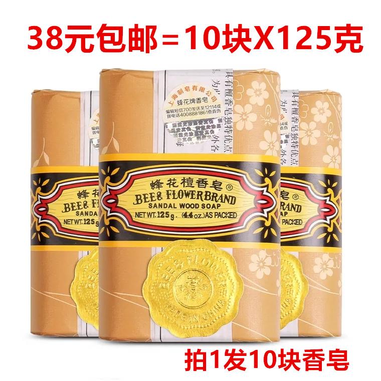 上海蜂花檀香皂沐浴芳香皂正宗国货香皂促销价10个38元包邮125克