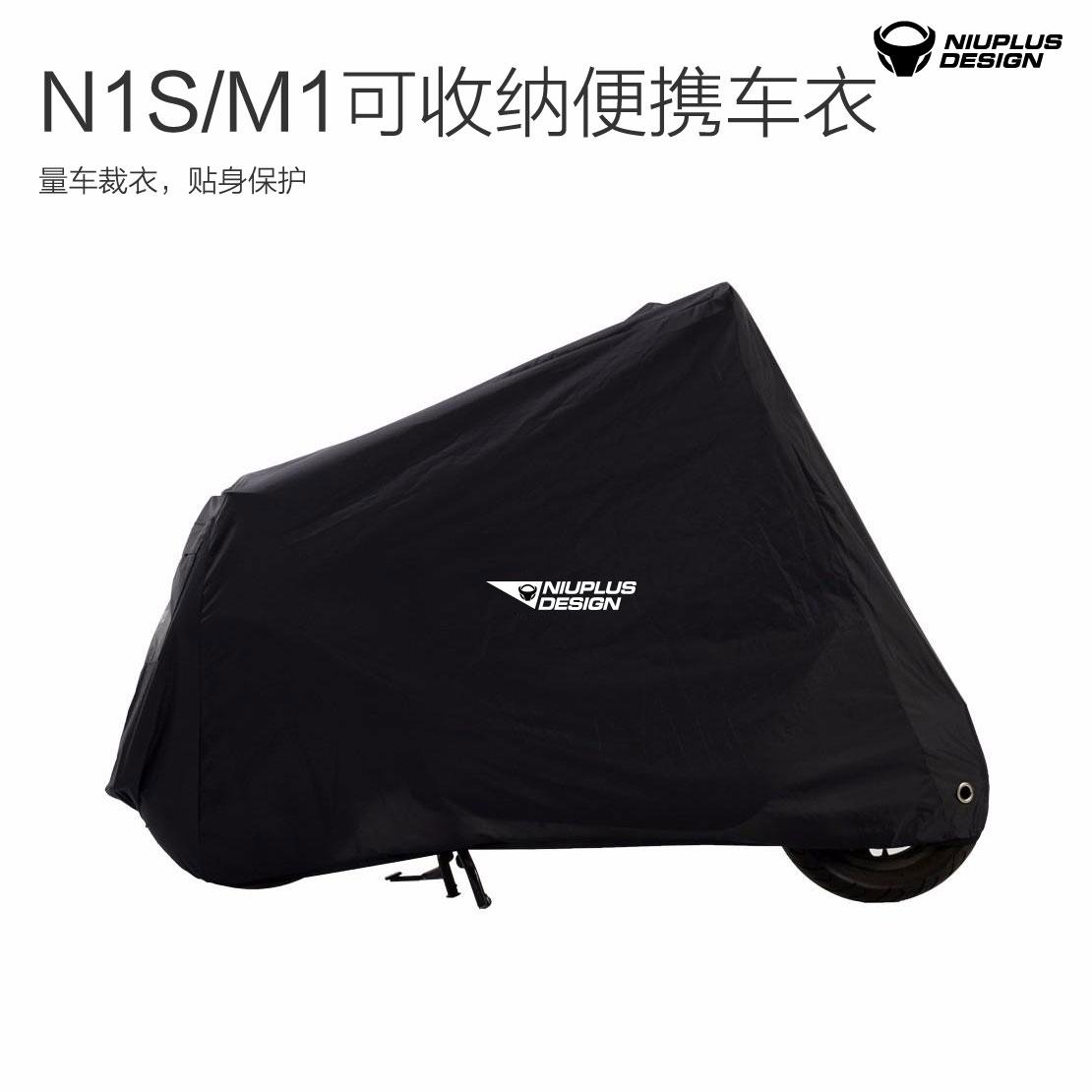 Бесплатная доставка специальный для теленок электромобиль одежда N1s/M1/U1 электромобиль крышка портативный ремонт монтаж противо-дождевой солнцезащитный крем