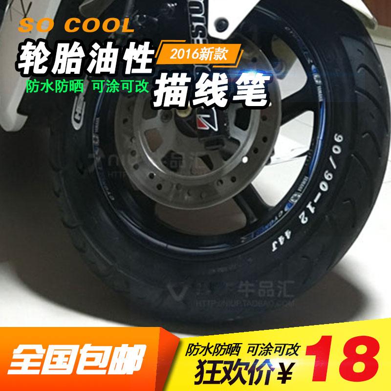 Специальный для теленок N1s M1 U1 электромобиль шина карандаш ремонт монтаж ослепительно белый цветное сканирование шина карандаш мотоцикл пар
