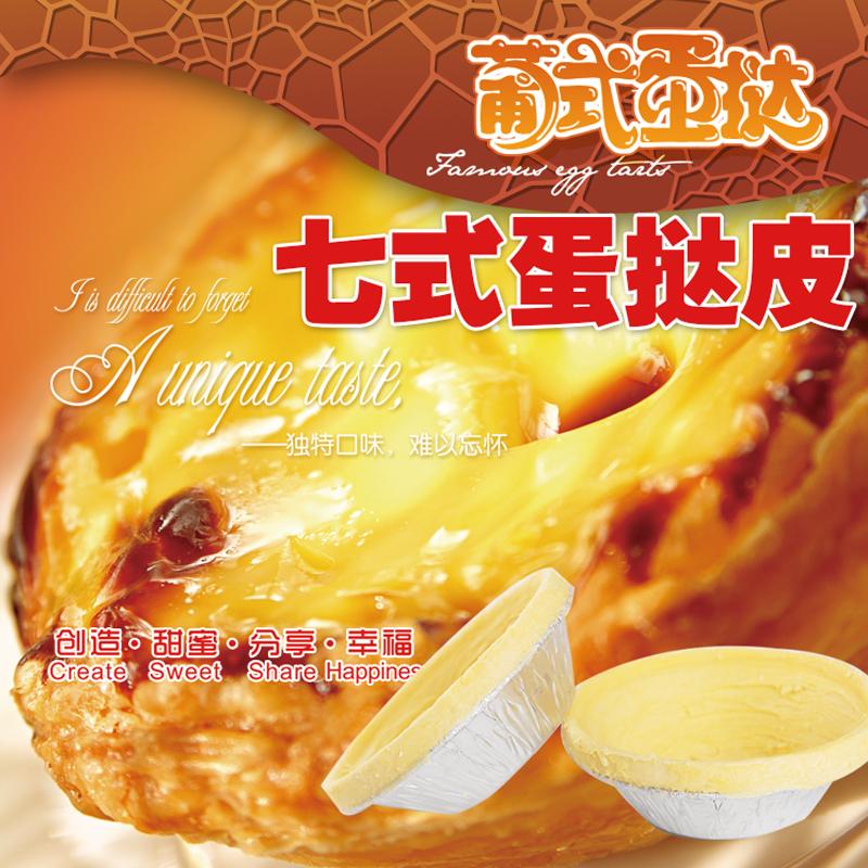 大号葡式蛋挞皮液32个 肯德基自制半成品烘焙原料蛋塔底带锡纸托10月16日最新优惠