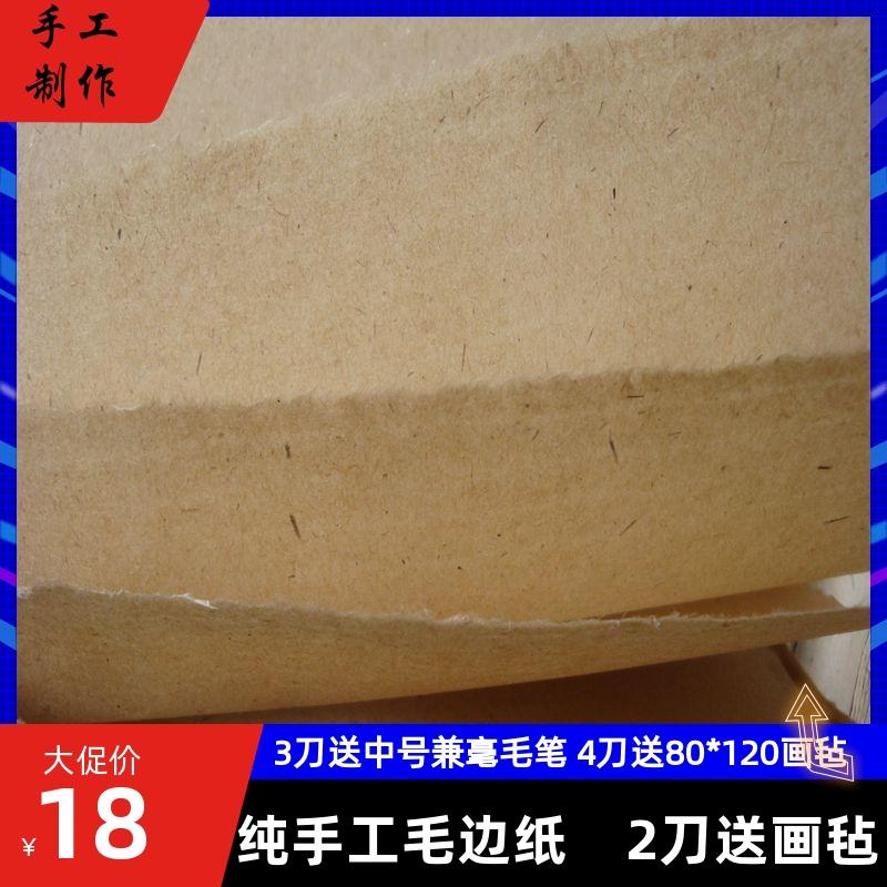 Бумага из бамбука Артикул 36062978116