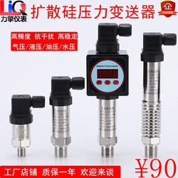 扩散硅压力变送器高精度压力传感器4-20mA恒压供水气压液油0-10V