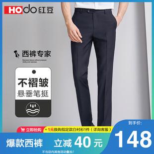 红豆西裤男商务正装裤子坠感休闲西装裤中年直筒长裤夏季工作裤薄