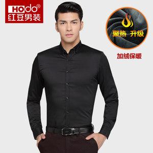 Hodo红豆男士保暖衬衫加绒加厚长袖衬衫商务休闲纯色抗皱衬衣男