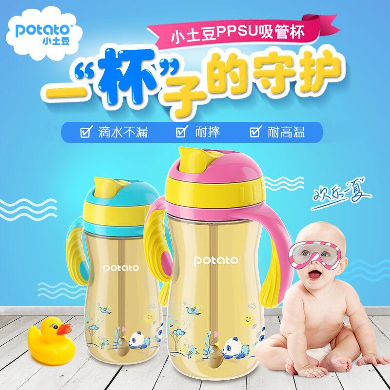满69元可用5元优惠券小土豆学饮杯PPSU回旋防漏吸管杯儿童水杯宝宝饮水杯婴儿喝水杯