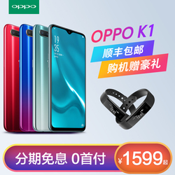 OPPO 神秘新系列OPPO K1 oppok1新品 oppo新款手机全新机正品oppor17 r15 a5 a3 a7x a1 k1