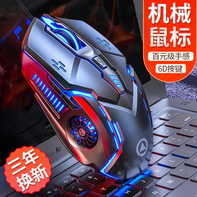 银雕机械游戏鼠标有线静音电竞lol台式电脑笔记本网咖通用cflol