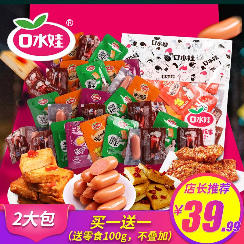 口水娃零食大礼包休闲小吃豆干一整箱辣条鱼豆腐散装小包装食品