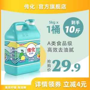 传化洗洁精大桶家用5kg瓶装厨房商用餐饮去油专用10斤装整箱批