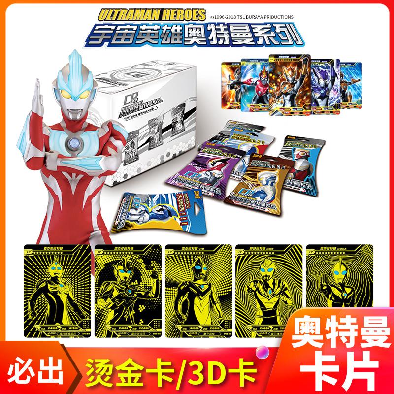 奥特曼卡片第二弹CP卡包满星SP卡HR金卡宇宙英雄系列3D卡片收藏册