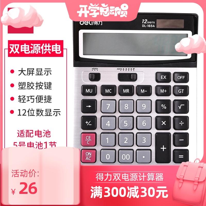 Калькуляторы Артикул 12941128861
