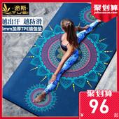 途斯tpe瑜伽垫加厚加宽加长初学健身瑜珈橡胶防滑专业地垫子家用